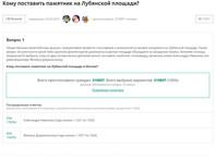 """Голосование на платформе """"Активный гражданин"""""""