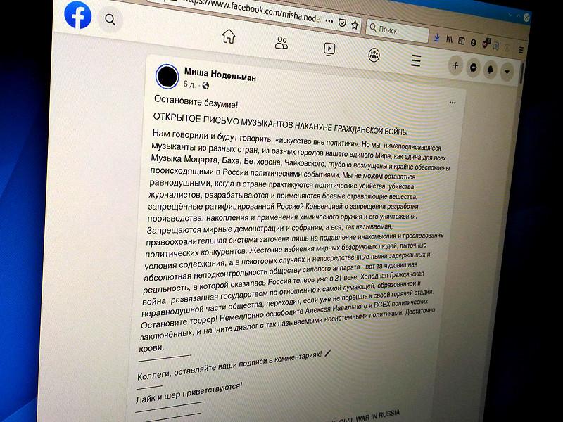 Почти 400 музыкантов со всего мира вслед за деятелями науки и искусства подписали открытое письмо к российским властям, в котором осудили действия силовиков из-за мирных акций протеста и призвали остановить террор в стране. Обращение опубликовал в Facebook скрипач Михаил Нодельман
