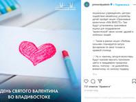 Власти Приморского края случайно проанонсировали акцию сторонников Навального