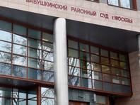 У Бабушкинского суда ввели повышенные меры безопасности перед новым заседанием по делу Навального и ветерана