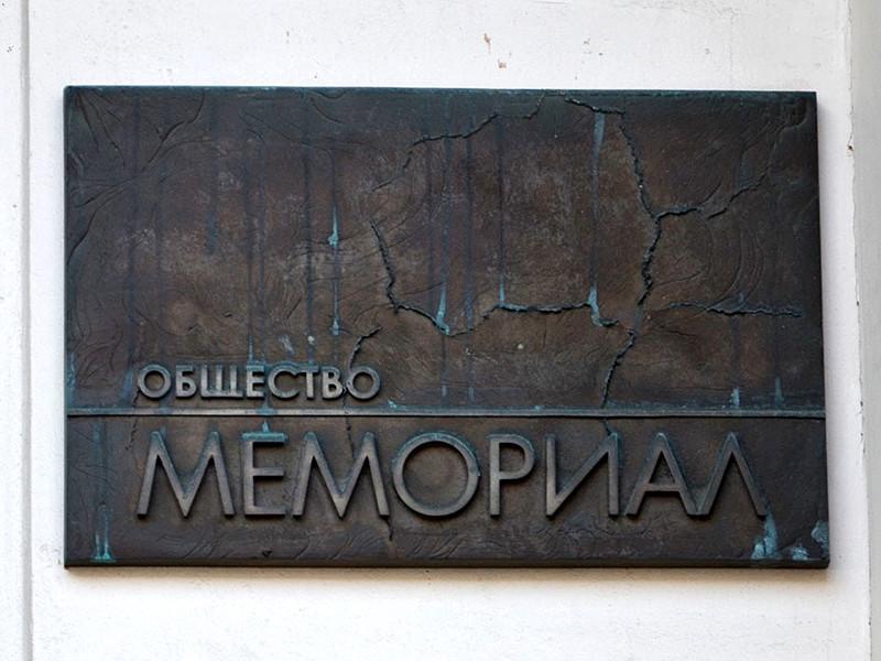 """Правозащитный центр """"Мемориал"""" признал политзаключенными десятерых фигурантов уголовного дела о нарушении санитарно-эпидемиологических правил на акции в поддержку Алексея Навального 23 января"""