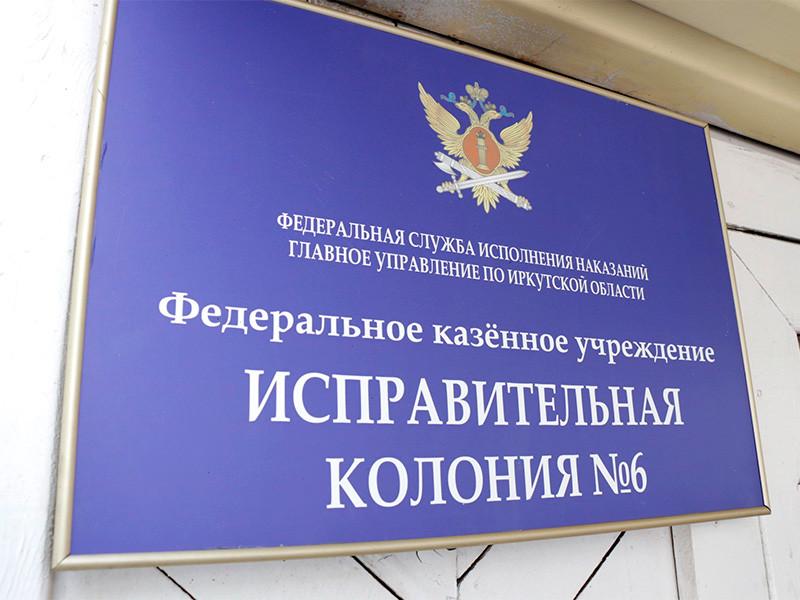 В Иркутской области заключенного исправительной колонии N6 Тахиржона Бакиева избивали и насиловали сокамерники
