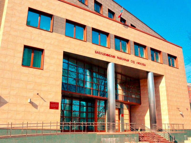 Бабушкинский районный суд