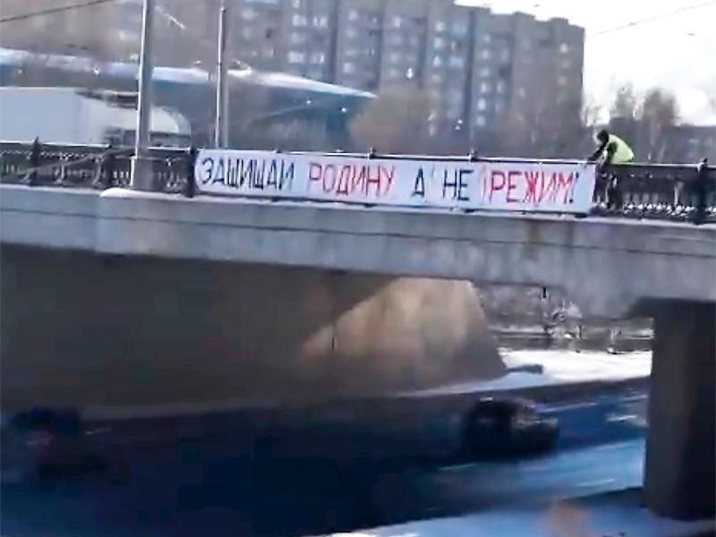 """В Москве недалеко от СИЗО """"Лефортово"""" и СК повесили баннер """"Защищай Родину, а не режим!"""""""