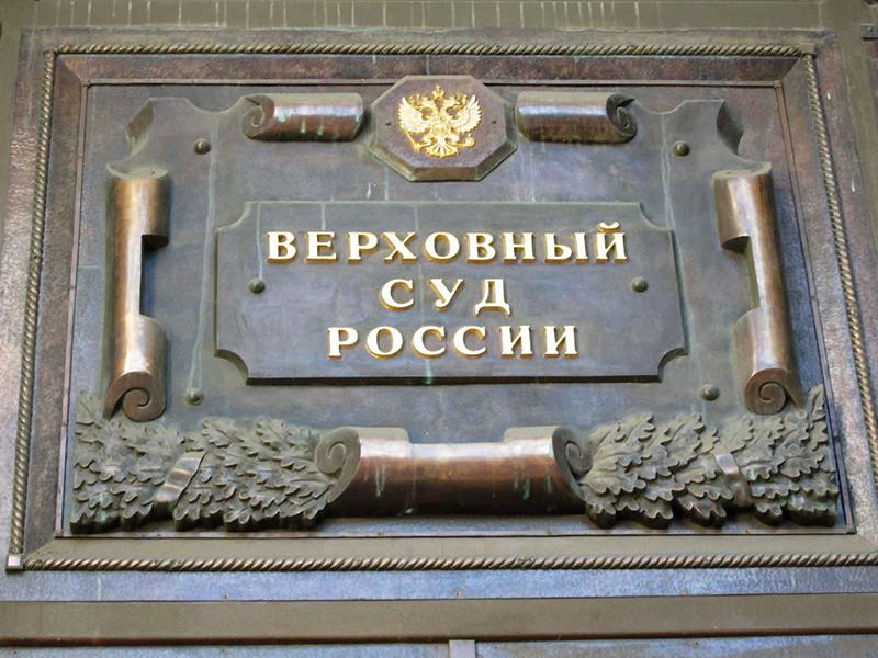 Верховный суд принял в производство иск ковид-диссидентов к правительству России