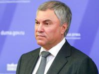 Председатель Госдумы РФ хочет еще раз переписать Конституцию - ограничить права граждан-иноагентов