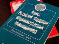В РФ вступили в силу поправки о штрафах и уголовном наказании для объединений и лиц, признанных иноагентами