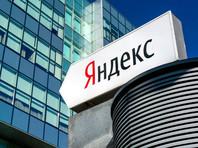 """""""Яндекс"""" зафиксировал рост интереса властей к информации о пользователях"""