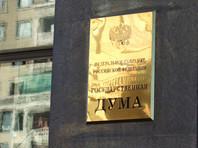 """После выхода скандального интервью Собчак со """"скопинским маньяком"""" в Госдуме предложили запретить брать интервью у преступников"""