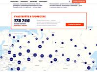 Сторонники Навального собрали более 170 тысяч заявок на участие в весенней акции протеста