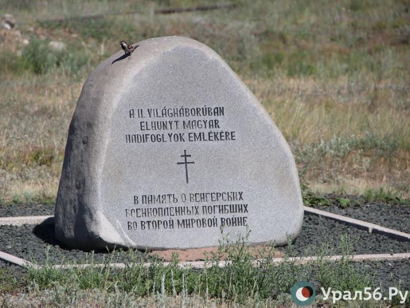 """В Орске активисты """"Молодой гвардии Единой России"""" возложили цветы на братскую могилу венгерских пленных, воевавших во Второй мировой войне на стороне нацистской Германии"""