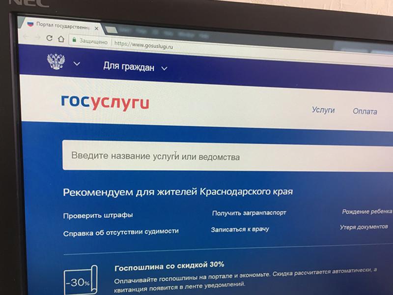 """Мошенники придумали новую схему обмана россиян под видом писем с сайта """"Госуслуги"""""""