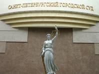 Дело о разглашении гостайны поступило в суд Петербурга