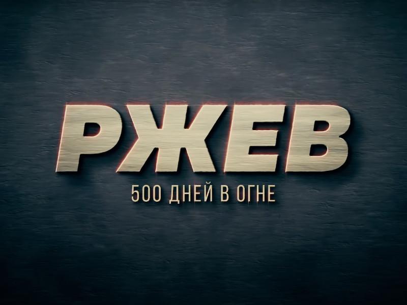 """Роскомнадзор потребовал от YouTube снять ограничение по возрасту с документального фильма """"Ржев. 500 дней в огне"""""""