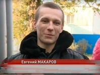 """Макаров был осужден в 2012 году по ч. 1 ст. 111 УК РФ (""""Умышленное причинение тяжкого вреда здоровью""""). Он неоднократно подвергался пыткам в колониях N1 и N8 Ярославля. 2 октября 2018 года он освободился из колонии"""