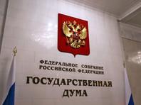 """Госдума приняла во втором чтении скандальный законопроект об образовании: главным """"просветителем"""" становится государство"""