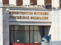 """Минюст засекретил названия ведомств, от которых получил сведения о журналисте-""""иноагенте"""" Маркелове*"""