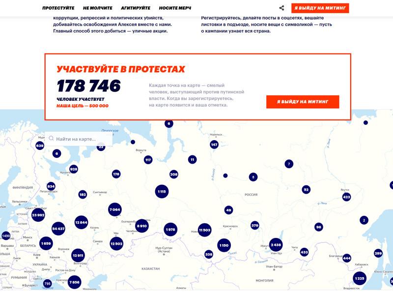 Накануне на сайте запустили интерактивную карту, на которой потенциальным участникам новой весенней акции протеста предлагается подтвердить свою электронную почту и отметить город проживания