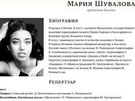 На издание Baza подали в суд за публикацию о доходах дочери Игоря Шувалова