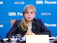 Элла Памфилова переизбрана на должность председателя ЦИК до 2026 года