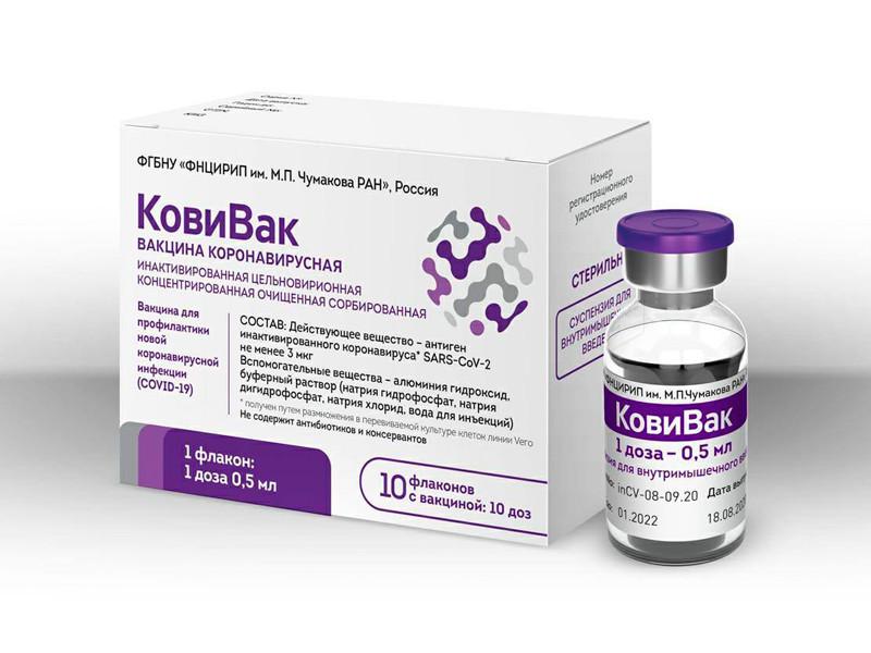 """Вакцина от коронавируса """"КовиВак"""""""
