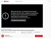 """Youtube ограничил показ фильма """"Крым. Путь на Родину"""", сочтя его оскорбительным """"для некоторых аудиторий"""""""