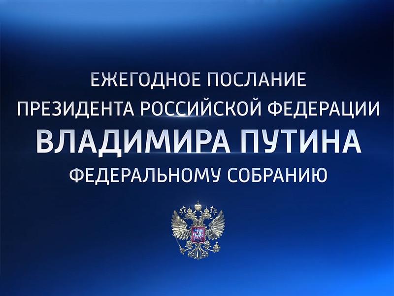 Путин оглашает свое 17-е послание Федеральному собранию