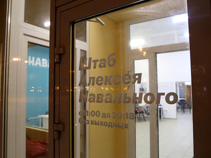 Штабы Навального по всей России заявили о прекращении работы в прежнем формате