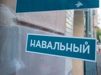 В регионах России начались задержания координаторов штабов Навального и обыски накануне новой несанкционированной акции протеста, намеченной федеральным штабом Навального на 21 апреля, в день Послания президента Федеральному Собранию