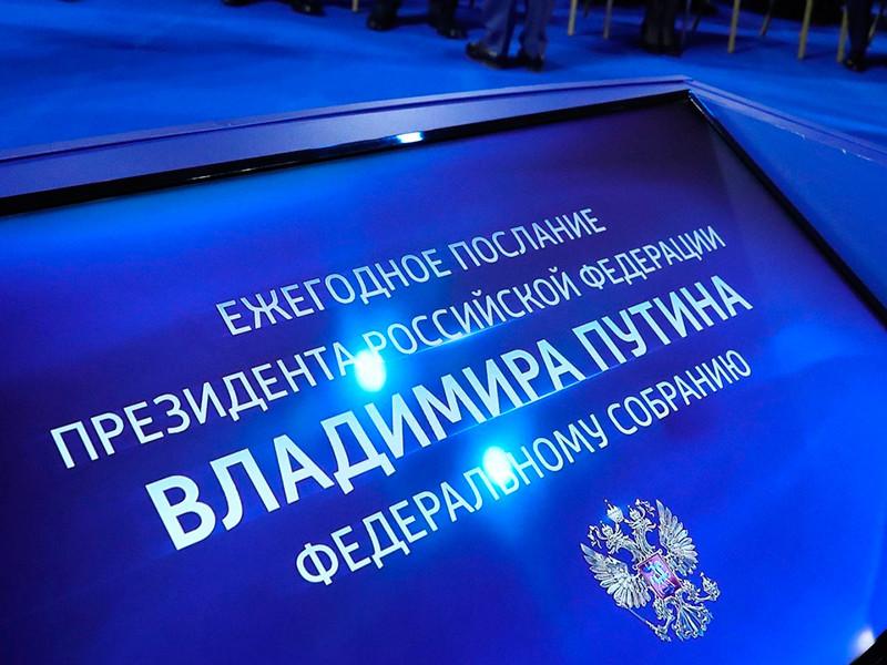 """ГосСМИ: ежегодное послание президента Федеральному собранию """"сформирует новую систему координат"""" в посткоронавирусную эпоху"""
