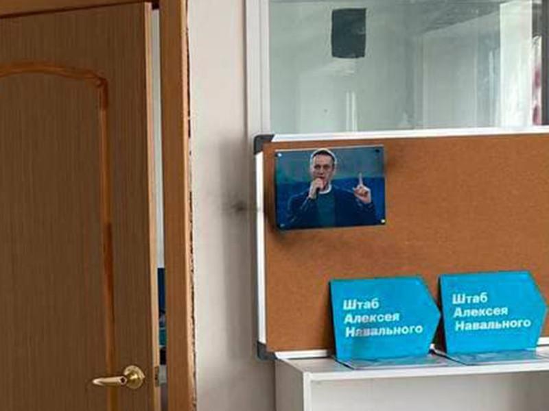 В регионах продолжаются атаки на штабы Навального и задержания их сотрудников