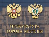 Прокуратура Москвы потребовала признать  ФБК* и штабы Навального экстремистскими организациями