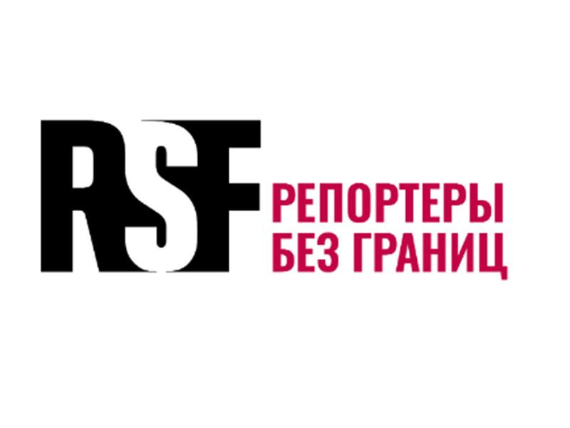 """Эксперты организации """"Репортеры без границ"""" (RSF) опубликовали ежегодный всемирный индекс свободы прессы"""