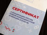 Сертификаты портала госуслуг о вакцинации можно будет привязать к загранпаспорту