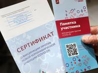 COVID-сертификаты с сайта госуслуг не получится использовать для поездок за рубеж