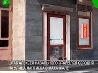 Штаб Навального в Махачкале был открыт 11 апреля
