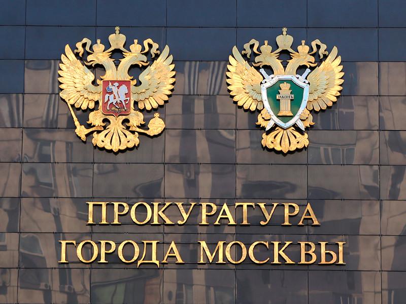 Столичная прокуратура заявила о доказательствах подготовки цветной революции в России со стороны ФБК*
