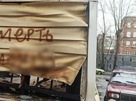Совершено нападение на синагогу на востоке Москвы
