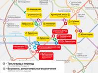 Работу ряда станций метро в центре Москвы ограничат 7 мая