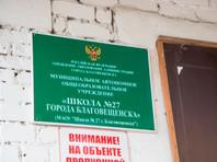 В Благовещенске прерывали занятия в школе из-за угрозы подростка повторить расстрел, как в Казани