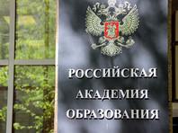Члены Российской академии образования пожаловались на новую редакцию устава, устанавливающую надзор за академиками