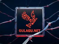 """""""Нас приказано уничтожить"""": правозащитный проект Gulagu.net приостанавливает работу в России"""