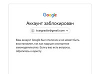 """Блокировку """"Царьграда"""" на Youtube в июле 2020 года Google объяснил нарушением законов о санкциях или правил торговли"""