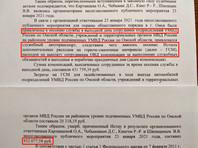 ВОмске полиция требует 2  млн рублей состоронников Навального заработу намитингах 23 и 31 января
