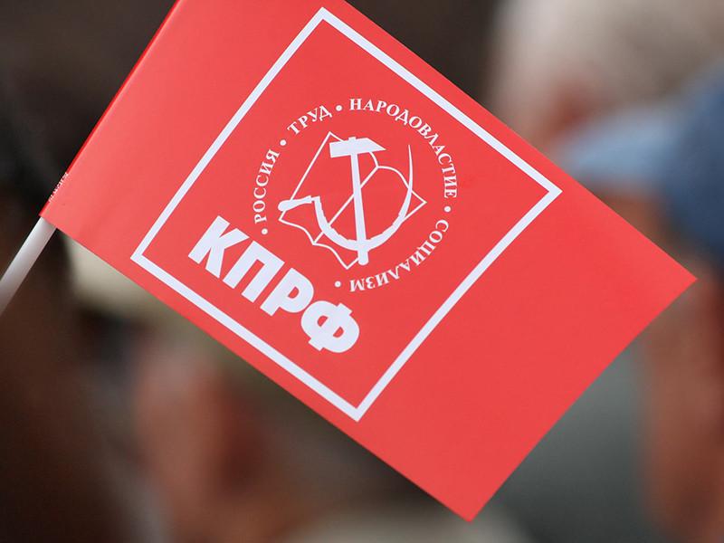 Фракция КПРФ в Госдуме обратится в Конституционный суд по поводу закона о запрете участия в выборах причастным к экстремистской деятельности