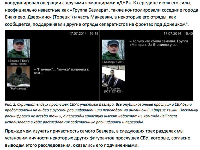"""Суд обязал Bellingcat выплатить 340 тыс. рублей экс-командиру сепаратистов ДНР, упомянутому в расследовании о сбитом """"Боинге"""""""
