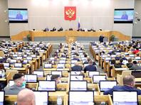 Пленарное заседание Госдумы РФ, март 2021 года