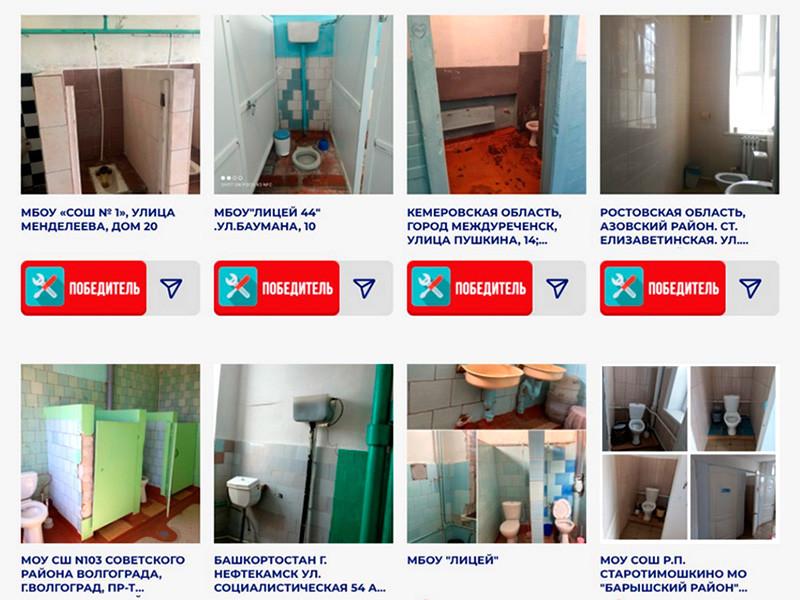 """Компания Domestos подвела итоги нашумевшей в интернете акции """"Школьная программа"""" - по сути, конкурса на худший школьный туалет. Шесть школ, набравшие больше всего голосов, получат бесплатный ремонт туалетов, а остальные участники - годовой запас моющих средств"""