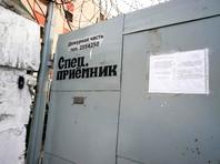 Спецприемник полиции Екатеринбурга