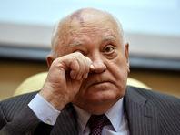 Михаилу Горбачеву запретили въезд на Украину
